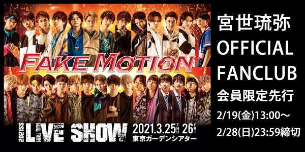 「FAKE MOTION 2021 SS LIVE SHOW」宮世琉弥ファンクラブ会員限定チケット先行受付